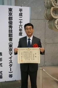平成26年東京マイスター認定