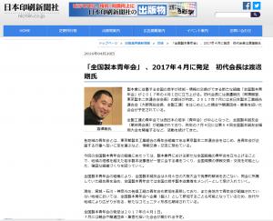 平成29年 全日本製本青年会